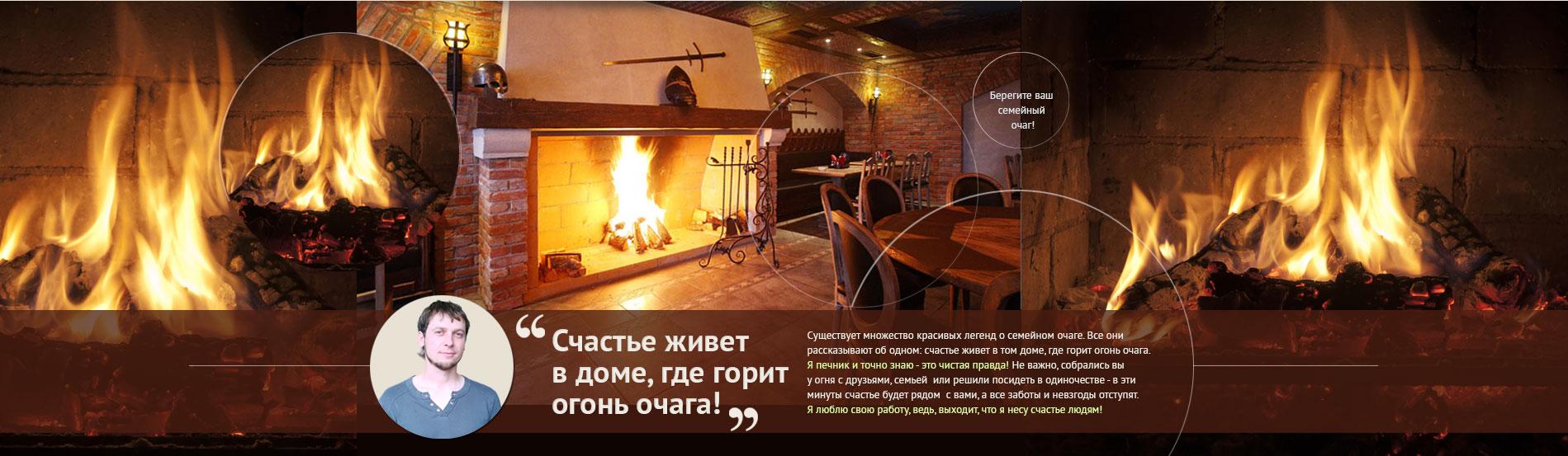 Печной мастер Александр Бушуев, печник, трубочист. Кладка печей каминов летних кухонь барбекю мангалов.